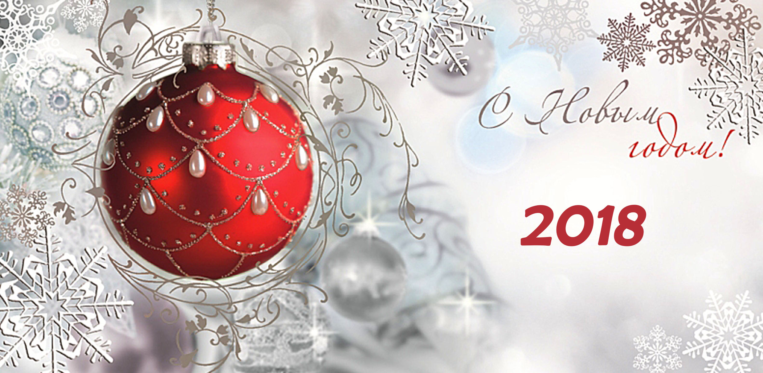 Новогодняя открытка электронная 2019